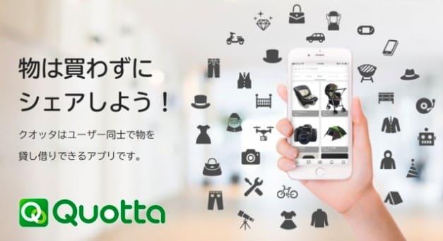 モノをシェアしてお金が稼げるアプリQuottaとは??副業にもオススメ!!