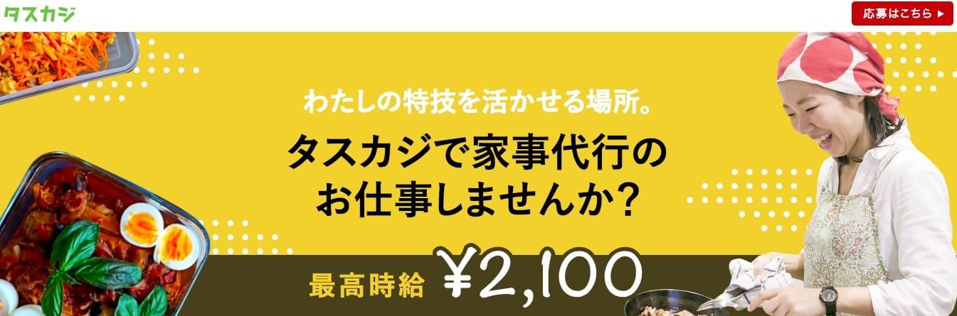 【家事代行】タスカジはどれくらい稼げる??時給や仕事内容について