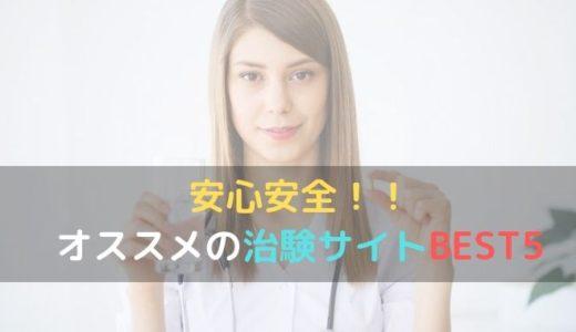 治験バイトのオススメ募集サイトランキングベスト5【2021年版】