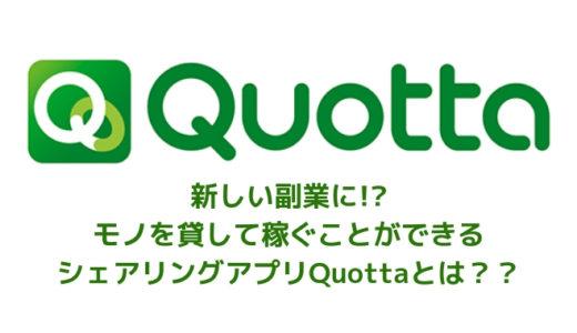 モノをシェアしてお金が稼げるアプリQuotta(クオッタ)とは??副業にもオススメ!!