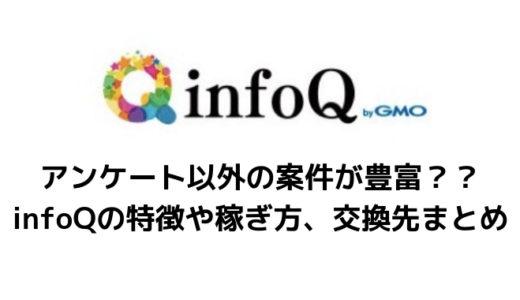 infoQはどれくらい稼げる??特徴や稼ぎ方、安全性をまとめてみた