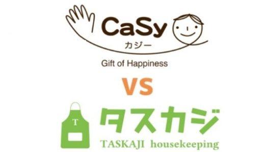 【家事代行】カジーとタスカジのどっちで働く方が良いのか比較してみた