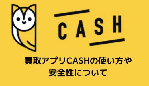 買取アプリCASHとは??現金化、発送方法やメリット・デメリットなどまとめ