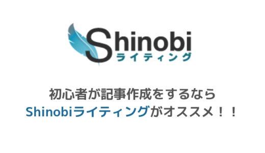 初心者が記事作成をするならShinobiライティングがオススメ!特徴や安全性について