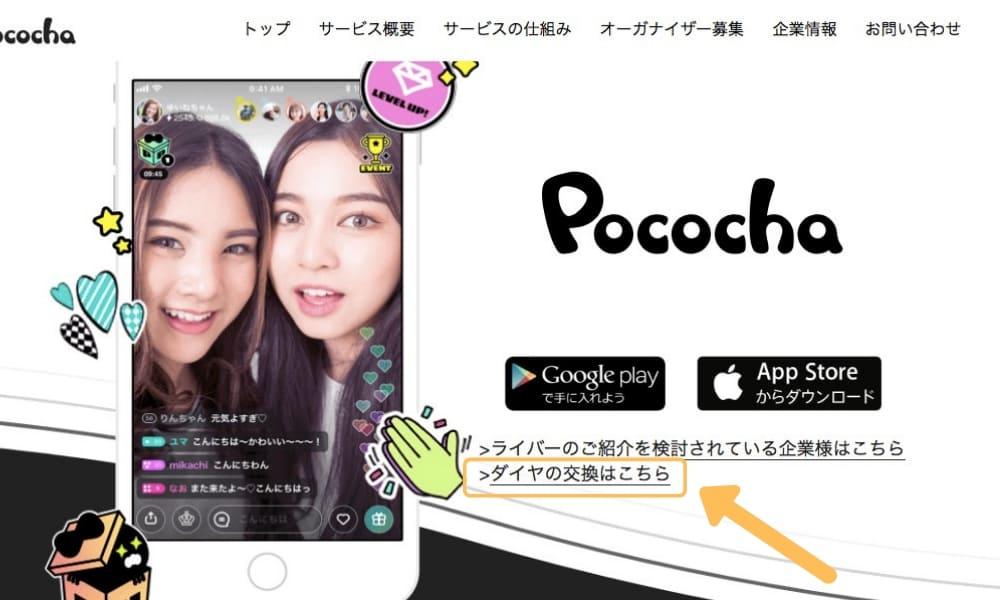 PocochaLiveの換金方法