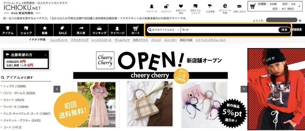 イチオクネット商品を検索