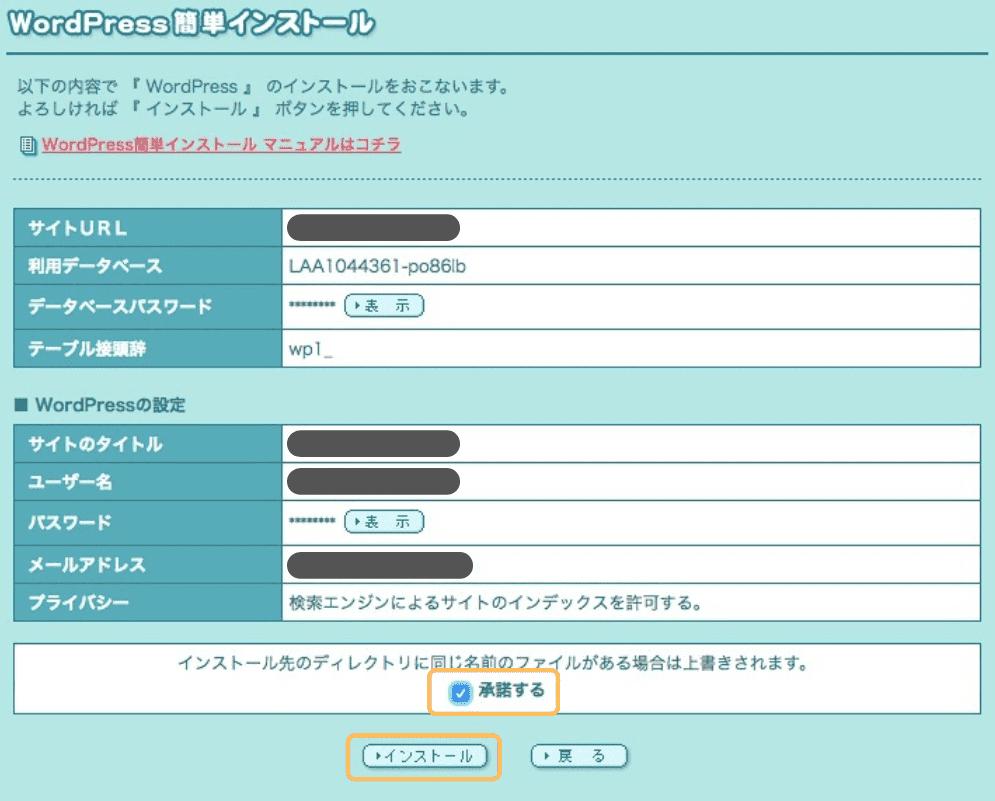 ロリポップ WordPress設定