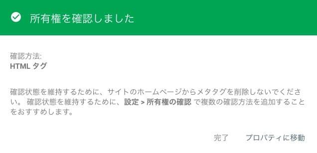 グーグルサーチコンソール 登録完了