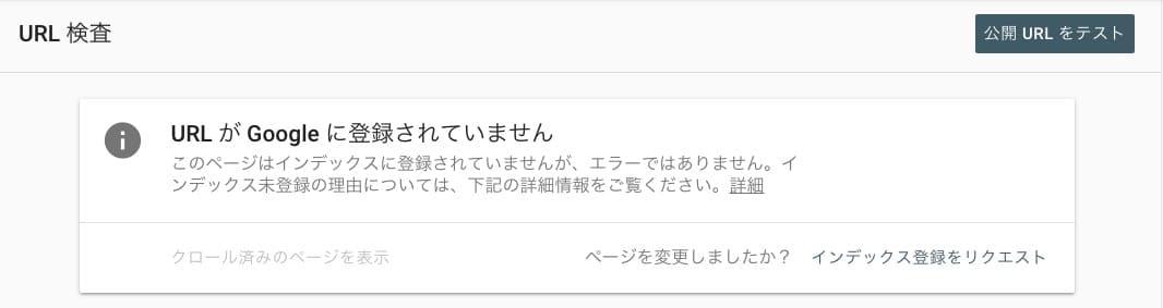 グーグルサーチコンソール URL検査