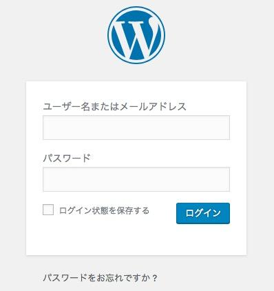 ロリポップ WordPress ログイン