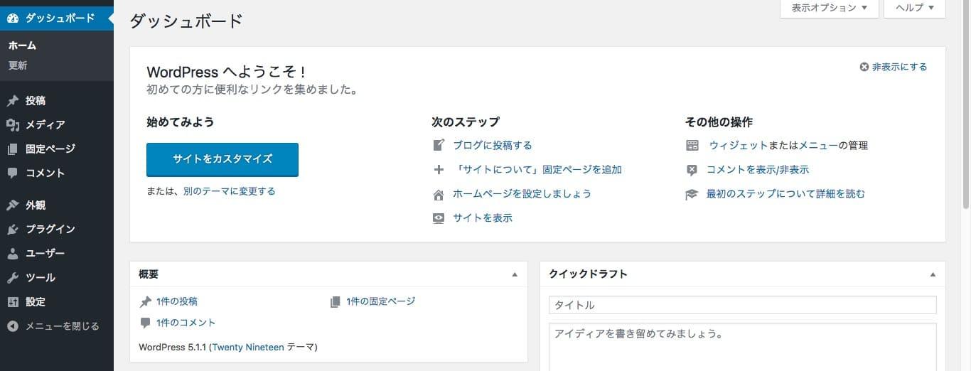 ロリポップ WordPress 管理画面