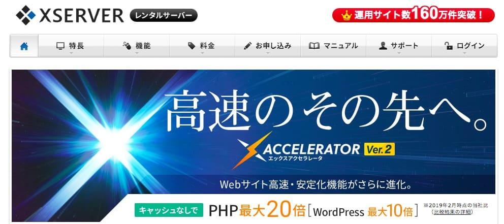 【WordPress】初心者でも安心!!オススメのレンタルサーバー4選 エックスサーバー