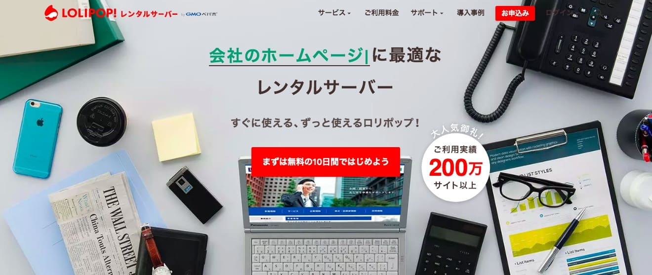 【WordPress】初心者でも安心!!オススメのレンタルサーバー4選 ロリポップ!