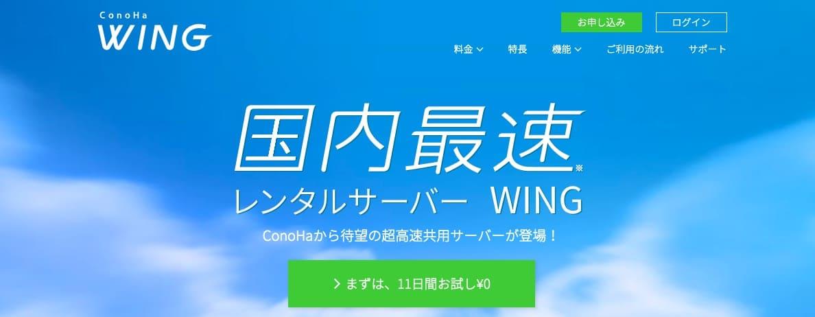 【WordPress】初心者でも安心!!オススメのレンタルサーバー4選 ConoHa WING