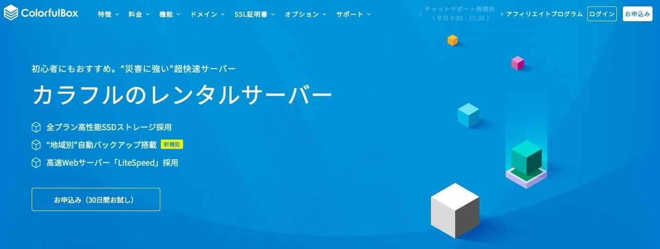 【WordPress】初心者でも安心!!オススメのレンタルサーバー4選 カラフルボックス