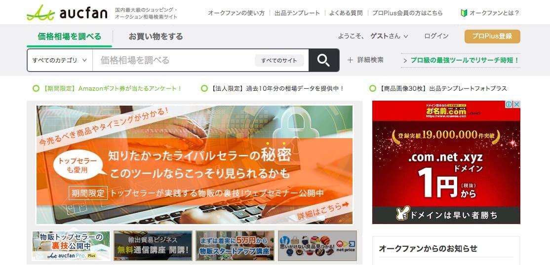 ヤフオクの商品相場を検索できる「オークファン」の機能や評判について