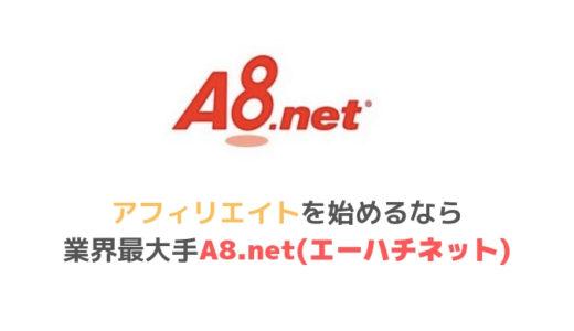 a8.net(エーハチネット)は安全??評判や振込手数料などについてまとめてみた