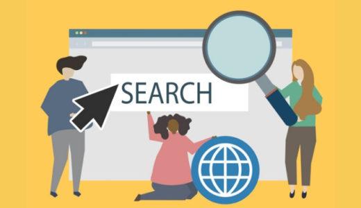 【2020年版】グーグルサーチコンソールの機能と登録方法について