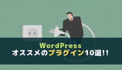 【2020年版】WordPress利用者は必見!!オススメのプラグイン10選