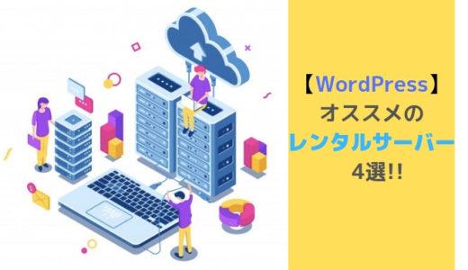【WordPress】初心者でも安心!!オススメのレンタルサーバー4選
