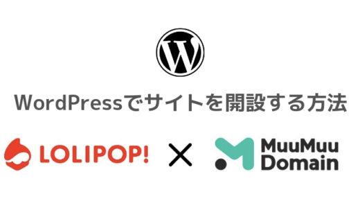 【ロリポップ×ムームードメイン】できるだけ安くWordPressでサイトを開設する方法