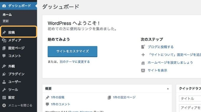 WordPress投稿