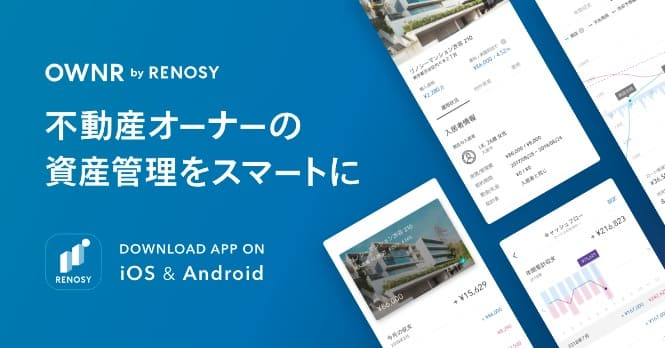RENOSY アプリ