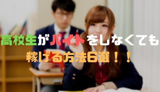 【2020年版】高校生がアルバイト以外で稼げる方法6選!!在宅で100万円以上も可能!?