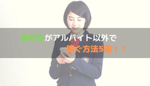 高校生がアルバイト以外で稼げる方法5選!!在宅で100万円以上も可能!?