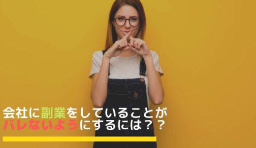 会社に副業がバレない方法はある??バレずに稼げる副業5選!!