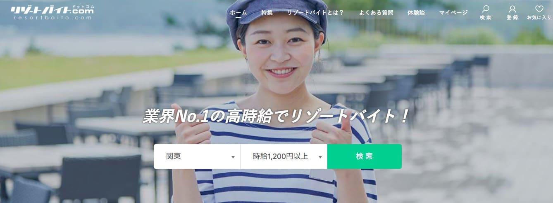 求人サイト オススメ リゾートバイト.com
