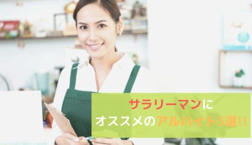 【給料が安い人必見】サラリーマンにオススメの副業アルバイト5選!!