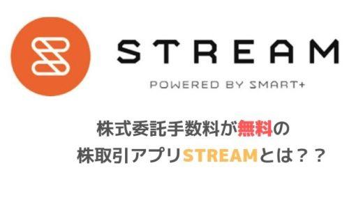 STREAM(ストリーム)なら株取引手数料が無料!!特徴や評判について