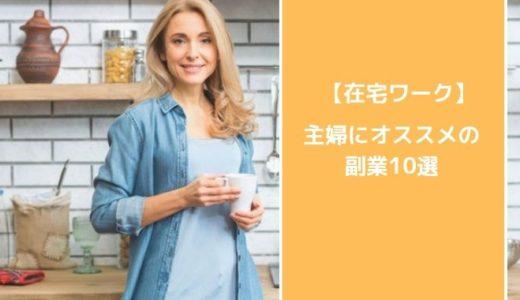 主婦にオススメの副業10選!!在宅で旦那にバレずに月5万円は稼げる!?