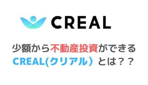 1万円から不動産投資ができるCREAL(クリアル)の利回りや評判について
