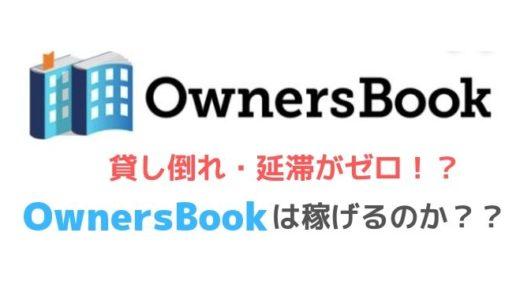 OwnersBook(オーナーズブック)は稼げる??評判や始め方について