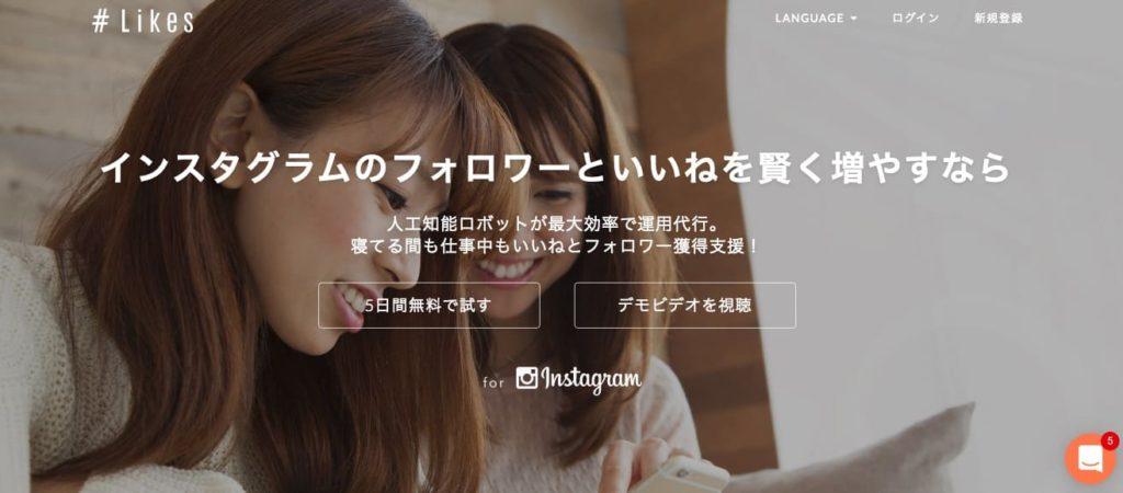 #Likes(ハッシュライクス)とは