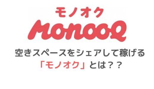 モノオクのホストは稼げるのか??評判や口コミ、手数料について解説します!!