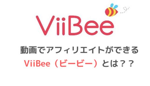 レビュー動画を投稿して稼げるViiBeeとは??評判や交換先について