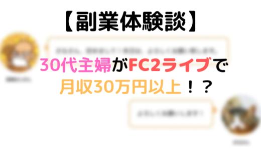【副業体験談】FC2ライブ配信者に収入や稼ぎ方、辛かったことなど聞いてみた!!