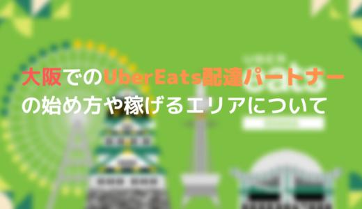 大阪でのUberEats(ウーバーイーツ)配達パートナーの始め方や稼げるエリアについて