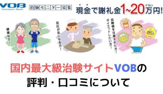 日本最大級の治験サイトVOB(ボランティアバンク)の評判・口コミについて