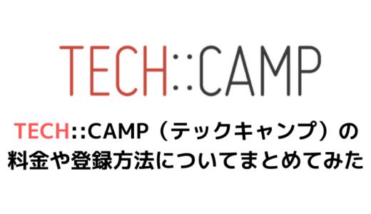 TECH::CAMP(テックキャンプ)の料金や登録方法についてまとめてみた