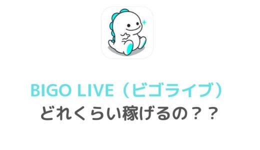 BIGO LIVE(ビゴライブ)はどれくらい稼げる??評判や始め方などについてまとめてみた
