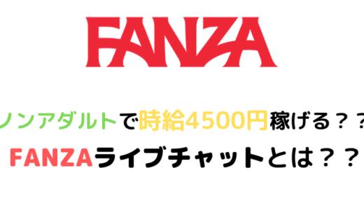 FANZA(元DMM)ライブチャットどれくらい稼げる??評判・口コミや始め方について