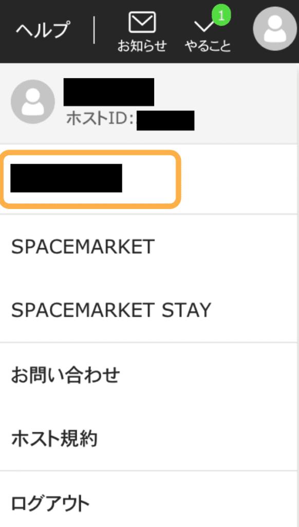 スペースマーケットホスト登録