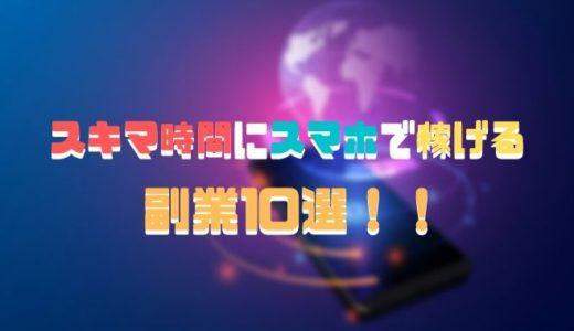 【2020年版】スキマ時間にスマホで稼げるオススメの副業10選!!