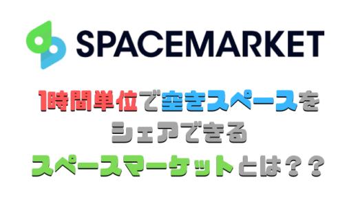 スペースマーケットで1時間単位でスペースをシェアして副業を始めよう!!