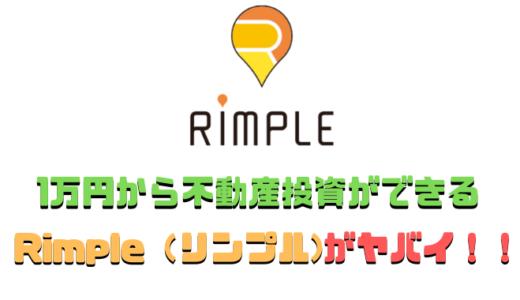 Rimple(リンプル)で不動産投資するのはサラリーマンの副業としてオススメ!!