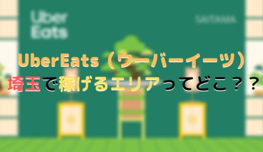 UberEats(ウーバーイーツ)埼玉で稼ぐには??稼げるエリアや始め方について